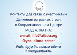Координационный центр МОД АЛЛАТРА