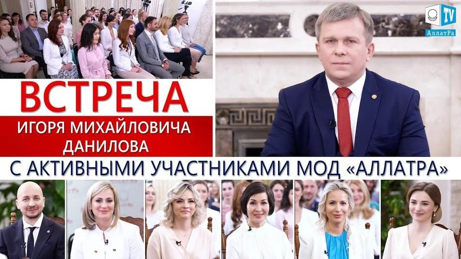Встреча Игоря Михайловича Данилова с активными участниками МОД «АЛЛАТРА»