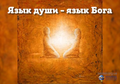 Язык души - язык Бога