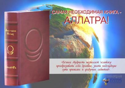 Самая необходимая книга - АллатРа!