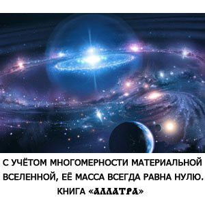 Тайна происхождения массы разгадана