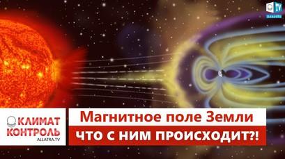 РЕЗКОЕ изменение МАГНИТНОГО ПОЛЯ Земли.