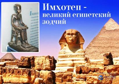 Имхотеп - великий египетский зодчий