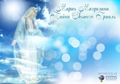 Мария Магдалина. Тайна Святого Грааля
