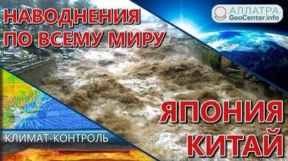 Наводнения, штормы по всему миру. Япония, Китай, США, Кения, Россия. Климатические изменения.