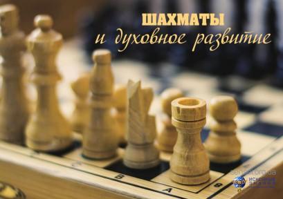 Шахматы и духовное развитие