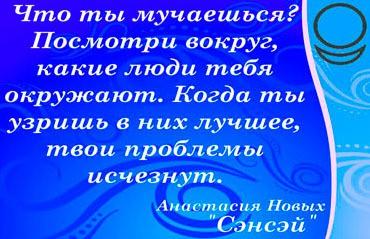 Список идей по распространению книг Анастасии Новых