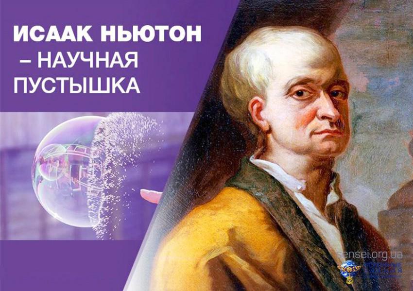Исаак Ньютон – научная пустышка