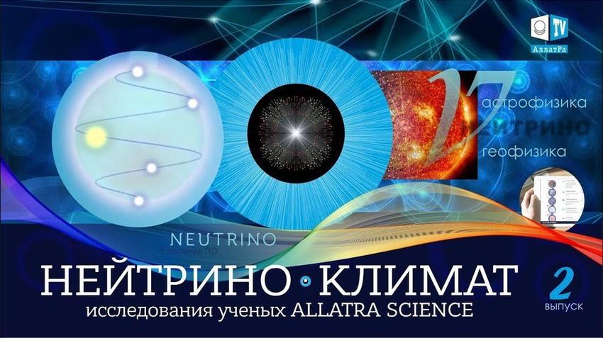 Увеличение излучения нейтрино как признак надвигающихся климатических изменений.