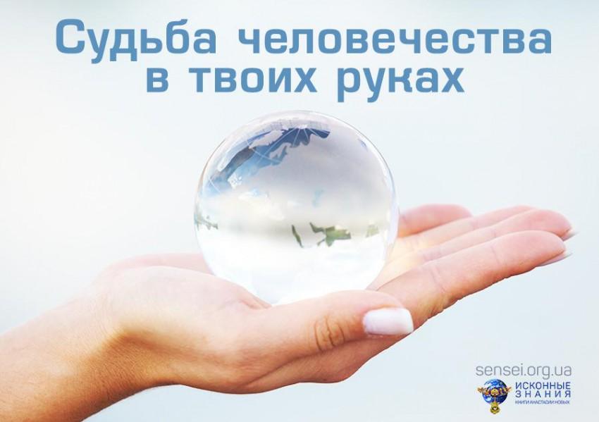 Обращение к уЗнавшим или судьба человечества в твоих руках