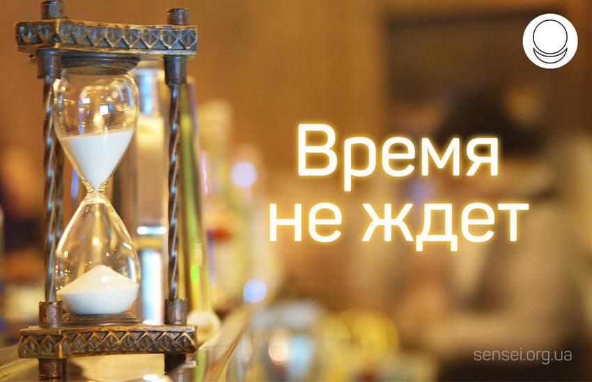 Время-не-ждёт