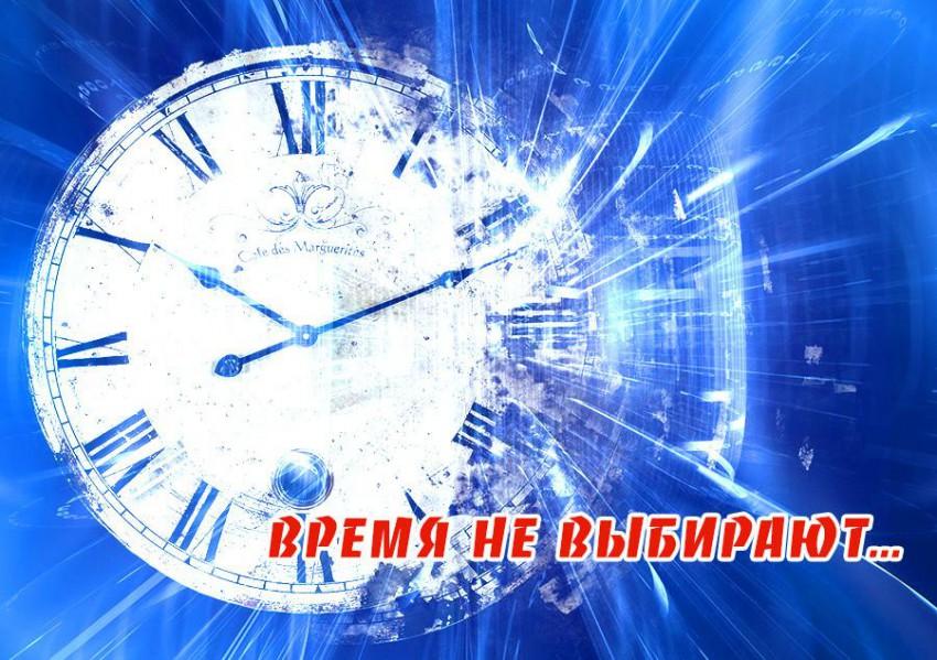 Время не выбирают…