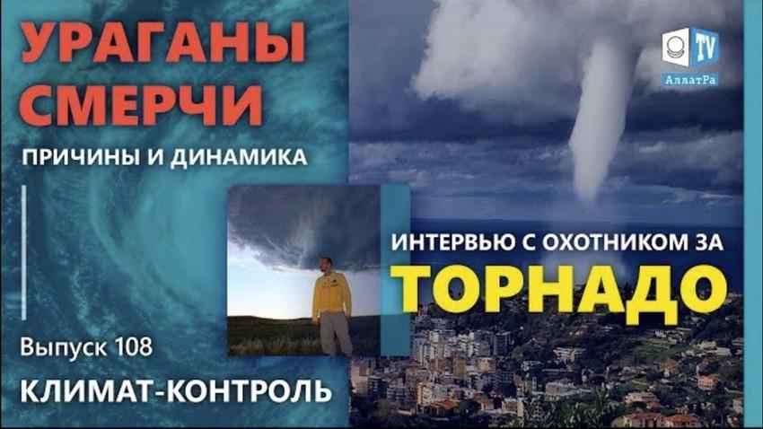 ТОРНАДО, СМЕРЧ, УРАГАН сезон 2018 в США и в мире!