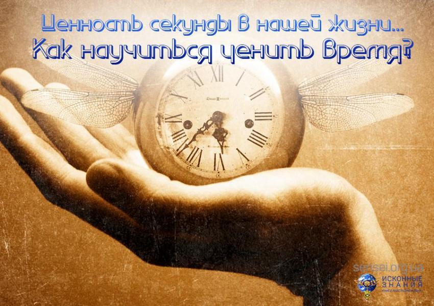 Ценность секунды в нашей жизни... Как научиться ценить время?