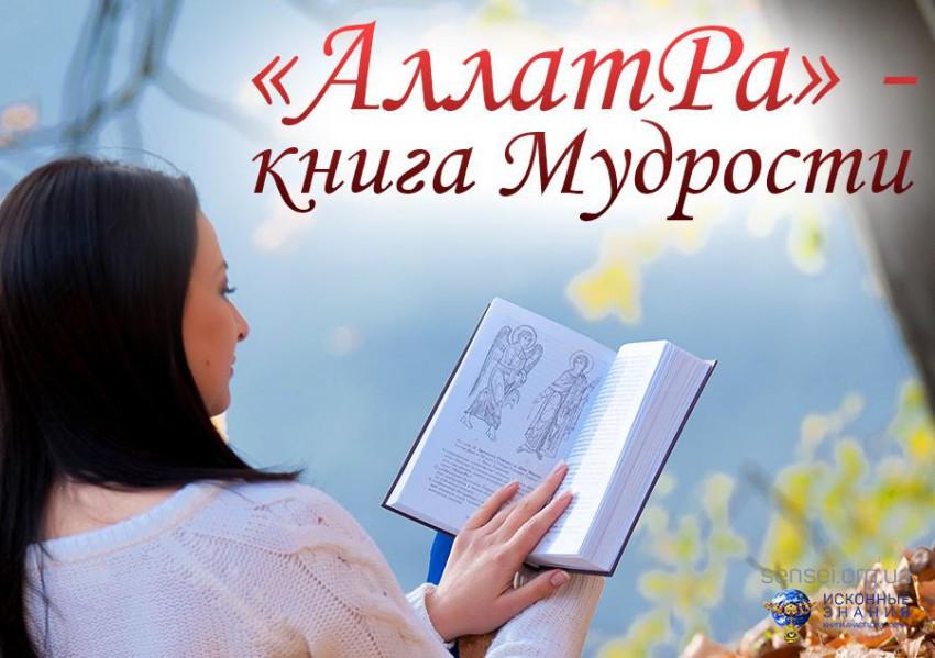 «АллатРа»  - книга Мудрости