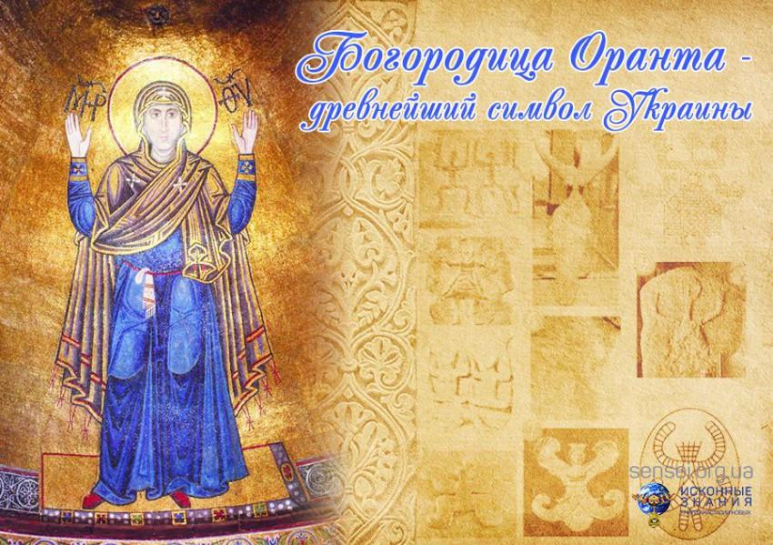Богородица Оранта - древнейший символ Украины