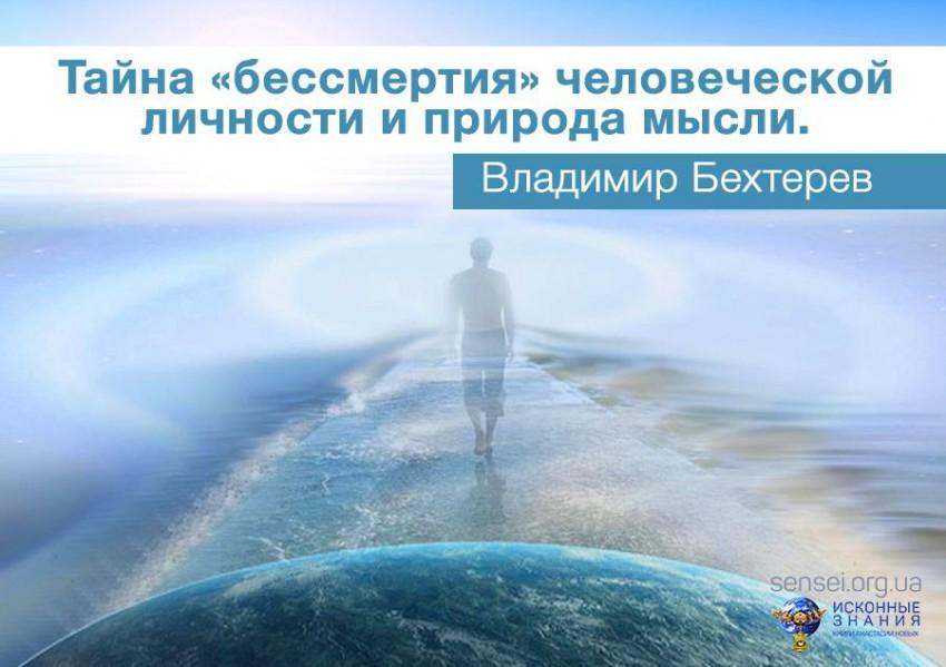 Тайна «бессмертия» человеческой личности и природа мысли. Владимир Бехтерев